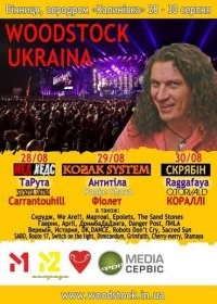 ATTENTION! FESTIVAL WOODSTOCK ALREADY IN UKRAINE. THE HEADLINERS IS KOZAKSYSTEM, MAD HEADS, SKRIABIN