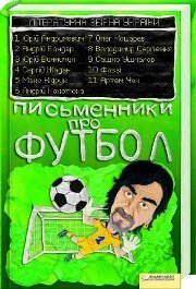 "The power of the word vs. the power of music.  Football club Maestro vs. the ""National Literary Team of Ukraine"""